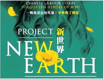 Project new earth